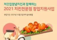 열매나눔재단-처갓집양념치킨, 치킨집 창업 무이자·무담보 지원