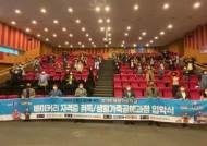 청강문화산업대학교, 2021년 경기도생활기술학교 상반기 입학식 개최