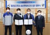 울산 남구, 울산현대축구단과 지역 어린이 축구발전을 위한 협약체결