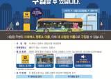'00병원·00음식점 정류소'…울산, <!HS>시내버스<!HE> 정류소 명칭 판다