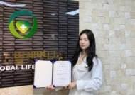 아나운서 김남희, 글로벌생명나눔 홍보대사 위촉