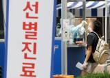 [단독]강남대성<!HS>학원<!HE> 확진자 10명 발생…2000명 전수검사