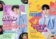 AB6IX 이대휘-김동현, 일타 강사 변신! 영어-음악 인강 나선다
