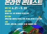 '과학 영재들 모여라' 제 1회 과학상자 온라인 <!HS>콘테스트<!HE> 개최
