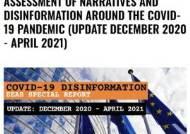 """EU """"중국, 허위정보로 서구 백신 불신감 조장"""""""