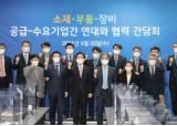 소부장 연구 지원 18개월 만에 매출 2151억 'UP' 성윤모 장관, 관계기업과 간담회