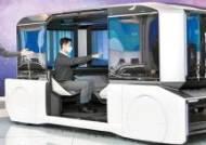 [issue&] 스마트폰으로 차량 제어...미래 기술 담은 신개념 모빌리티 콘셉트 공개