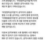 """文대통령 """"이해충돌방지법 크게 환영…공직부패의 싹, 원천적 차단"""""""