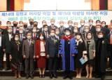 학교법인 성결신학원 이사장 박광일 목사…성결대 제9대 총장엔 김상식 박사