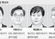 """이성윤 검찰총장 후보 탈락, 추천위원 """"정치 편향자"""""""