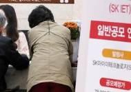SKIET 공모주 81조 몰렸다…청약 신기록, 0주 배정 속출