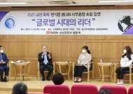 성신여대, 반기문 전 UN 사무총장 초청 강연 진행
