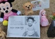 아동학대 사망 5년 160명인데···경찰 잘못 인정 '정인이'외 1건