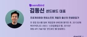 "[<!HS>팩플<!HE>] ""유니콘은 마일스톤일 뿐"" 김동신 센드버드 대표"