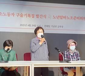 노동계의 윤여정? 평균 73세 여성 청소부들의 반란