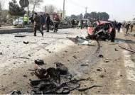 """[속보] """"아프간 동부서 차량 폭탄…최소 30명 사망·60여명 부상"""""""