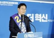민주당 송영길 당 대표 비서실장에 재선 김영호 의원 내정