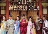 '보이스킹' 스태프 코로나 확진…출연자 전원 검사 '비상'