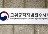 """공수처, 대변인 다시 공개모집…""""사회부 기자 우대"""""""