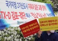"""""""정권이 김포·검단 버렸다""""…그래도 '김부선' 해명 않는 정부"""