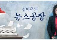 """野 """"TBS, 김어준 출연료 올리려 110만→200만원 규정 바꿔"""""""
