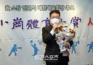 [포토]일간스포츠 김식기자, 소강체육대상 언론상 수상