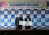 인천대, <!HS>동북아<!HE>물류대학원·세계한인협회 국제통상전략연구원과 업무협약