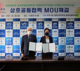 인천대, 동북아물류대학원·세계한인협회 국제<!HS>통상<!HE>전략연구원과 업무협약