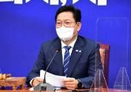 '19년 전세난민' 송영길…봉하행 대신 부동산 정책부터 시동