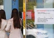 """""""5인 이상 사적 모임 계속 허용""""…경북 12개 군 """"코로나 안정적 관리"""""""