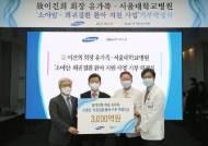 삼성 일가, 어린이 암환자에 3000억 내놓는다…서울대어린이병원과 약정식