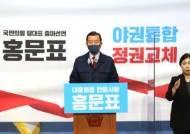"""홍문표 당대표 출마선언 """"야권통합·정권교체 이룰것"""""""