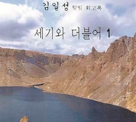 """'<!HS>김일성<!HE> 책' 출간 논란…北 """"출판 막으려 비열한 책동"""""""