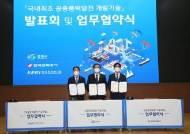 창원시-한국전기연구원-한국전력, 연처럼 하늘 나는 '공중 풍력발전' 개발 박차