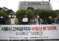 """""""서울시 고위직 간부, 한남동 재개발 구역서 투기 의혹"""""""
