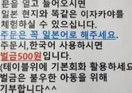 """""""일본어 아닌 한국어 주문땐 벌금"""" 논란 선술집 결국 폐업"""