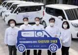 신한은행 <!HS>사랑의열매<!HE> '동행(同行)프로젝트'로 학대피해아동쉼터 차량 전달
