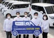 신한은행 사랑의열매 '동행(同行)프로젝트'로 학대피해아동쉼터 차량 전달