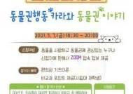 서울시립대, 동물과의 공존을 이야기하는 온라인 월간시대포차 개최