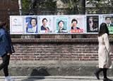 박영선 선거벽보 훼손한 중학생 '불처분 의견'으로 법원 송치