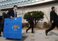 '국가산단 투기 의혹' 세종시의원, 구속 갈림길…전직 교정공무원 영장은 기각