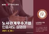 한국경영인증원, 2021년 노사관계우수기업 인증제도 설명회 성료