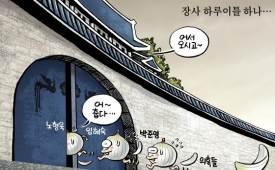박용석 만평 5월 4일