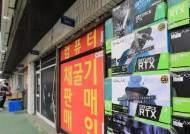 암호화폐 나비효과…그래픽 카드 값 폭등에 '클라우드 게임' 뜬다