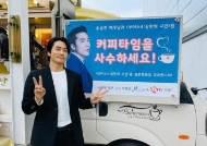 송승헌, '보이스4' 촬영 중 일본 팬클럽 커피차 응원 인증