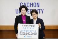 [사랑방] 도부라이프텍, 가천대에 발전기금 2억
