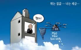 박용석 만평 5월 5일