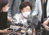 """이용수 할머니 '위안부 손배소 각하' 항소 """"정의·인권 이길 것"""""""