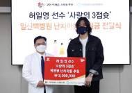 '사랑의 3점슈터' 허일영, 환아 위해 300만원 성금