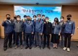 <!HS>한국<!HE>재료연구원, 탄소중립소재기술연구기획단 신설